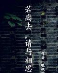 【丹枫】若离去,请与相思握别(散文)