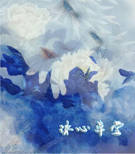 【冰心】我的草原之旅(散文)